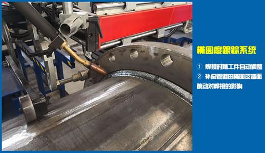 直管法兰自动焊接生产线设备技术 椭圆度跟踪系统