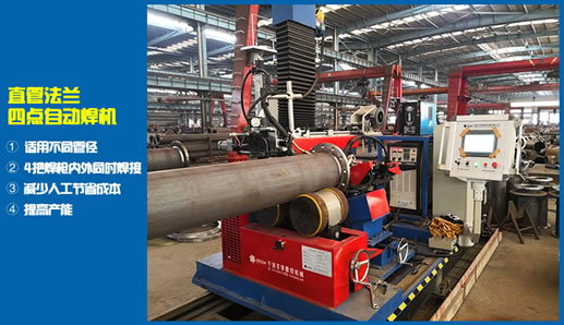 直管法兰自动焊接生产线设备技术 直管法兰四点自动焊机